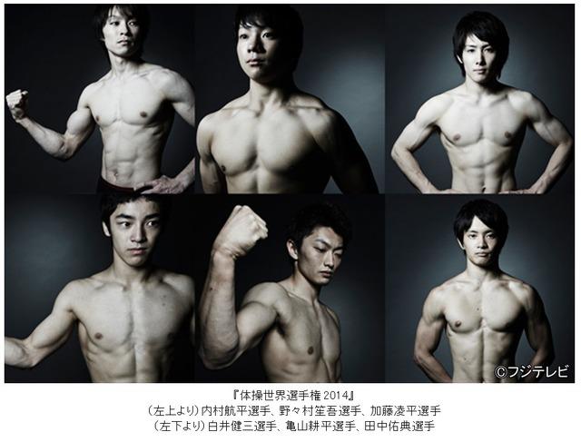 「体操男子代表史上最強メンバー」の肉体美を公開