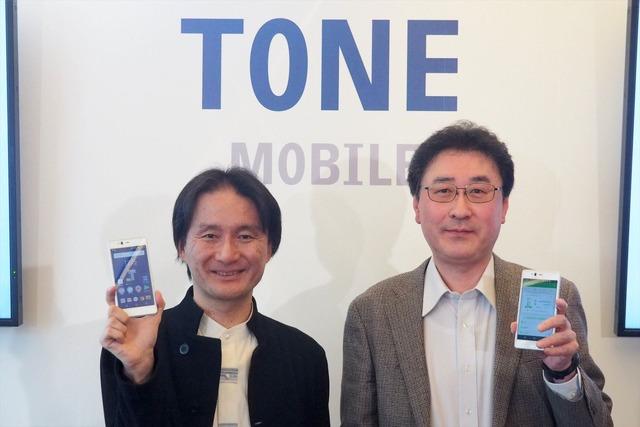 トーンモバイルの石田宏樹社長(左)と、東京都健康長寿医療センター研究所の青柳幸利博士(右)