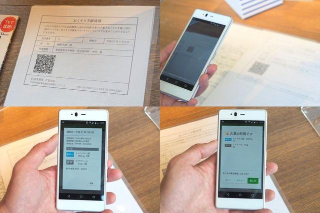 調剤明細書等に印字されているQRを読み込めば、処方された薬を登録できる。飲み忘れ防止のためアプリにログが残る仕様で、異常時には家族に連絡がいく仕組み