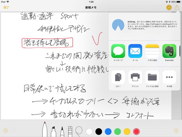 手書きのメモはメールやファイルアプリを経由したシェアが簡単にできる