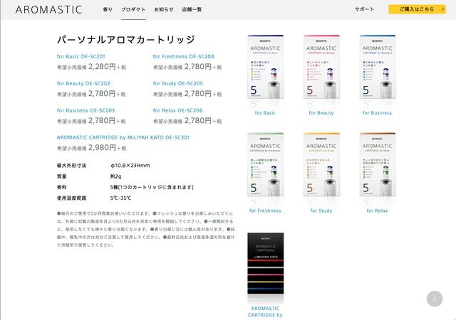 ソニーのAROMASTICのウェブサイト。カートリッジはさまざまな種類が用意されています