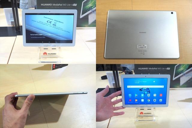 10.1インチの耐水タブレット端末、HUAWEI MediaPad M3 Lite 10 wp。フルセグによる地デジに対応、ハーマン社のサウンドチューニングにより音楽も高音質で楽しめる