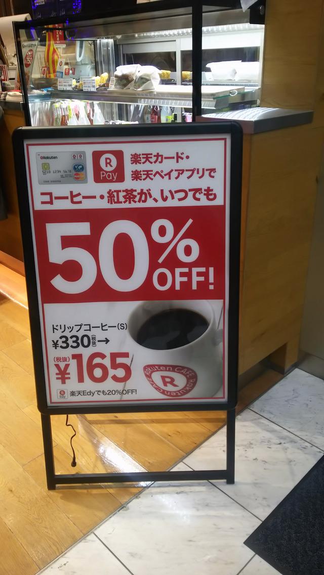 楽天カフェ渋谷公園通り店の店頭にあった看板。ここまでアピールしてくれると半額サービスが受けやすい