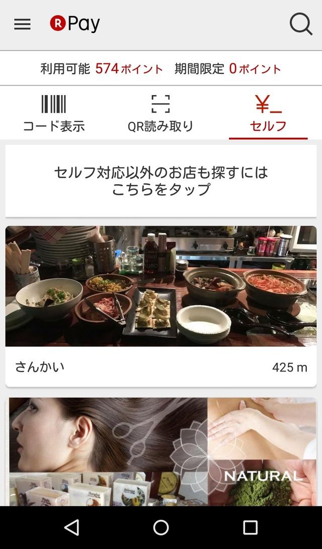 「楽天ペイ」アプリの「QR読み取り」から、店側から提示されたQRコードを読み取ります