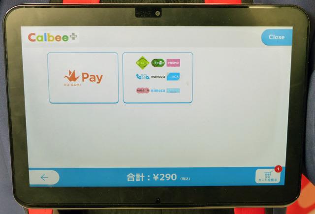 支払いはOrigami Pay、Suica、Kitaca、PASMO、TOICA、manaca、ICOCA、SUGOCA、nimoca、はやかけんに対応。