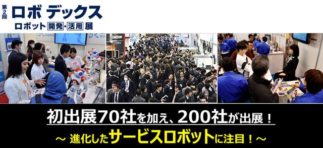 「第2回 ロボデックス ~ロボット開発・活用展~」が2018年1月17日より3日間、東京ビッグサイトにて開催される