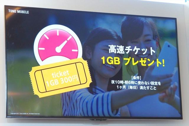 1ヵ月間、夜10時から朝6時までスマホを使わなかった子どもに高速チケット1GB分がプレゼントされる