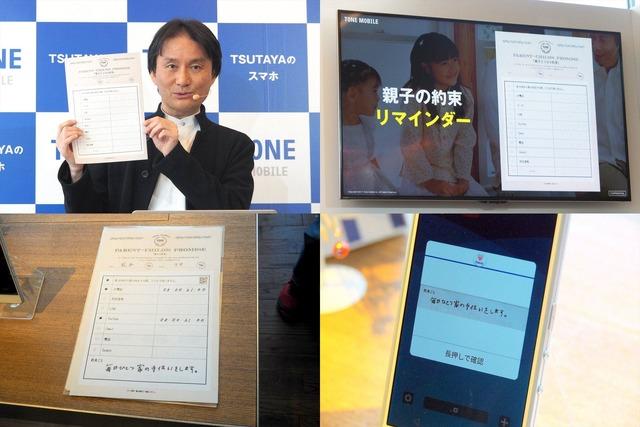「親子の約束」にリマインダー機能が追加。トーンモバイルの石田社長は「フリーフォーマットで書いた約束事が定期的に表示される」と説明した