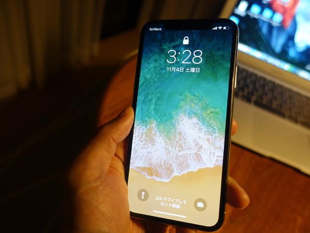 最新のiPhone X