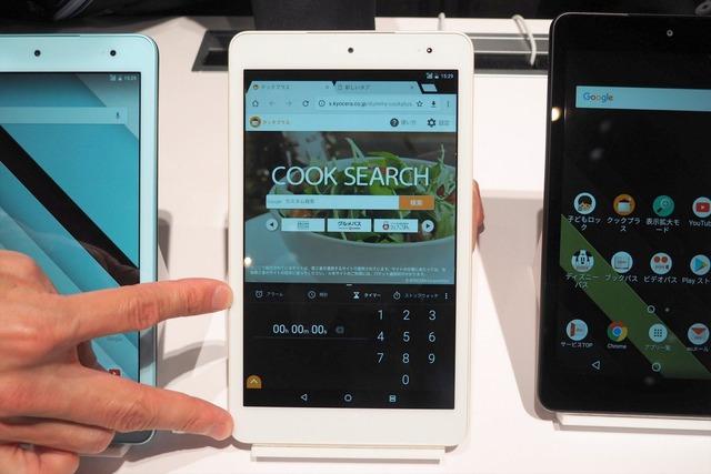 マルチウィンドウで2つのアプリを同時に利用できる「クックプラス」を搭載している