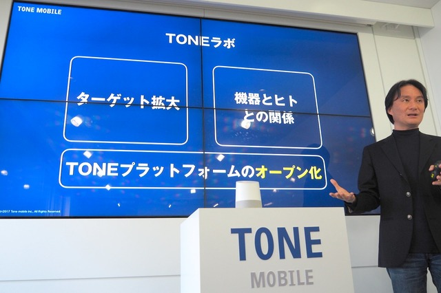 記者説明会に登壇して詳細を語る、トーンモバイル 代表取締役社長 CEOの石田宏樹氏