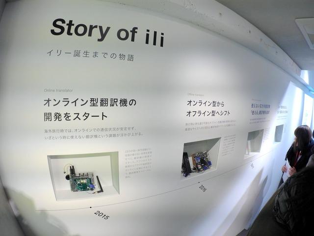 店舗にはili開発の歴史がたどれるコーナーが設置されていた。小さな製品版を見た後だと、プロトタイプの大きさに驚いてしまう