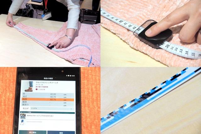 利用イメージ。計測したいところでボタンを押すと、測った長さがアプリに記録される。メジャー計測部では、裏側のバーコードを読み込むことで長さを認識している