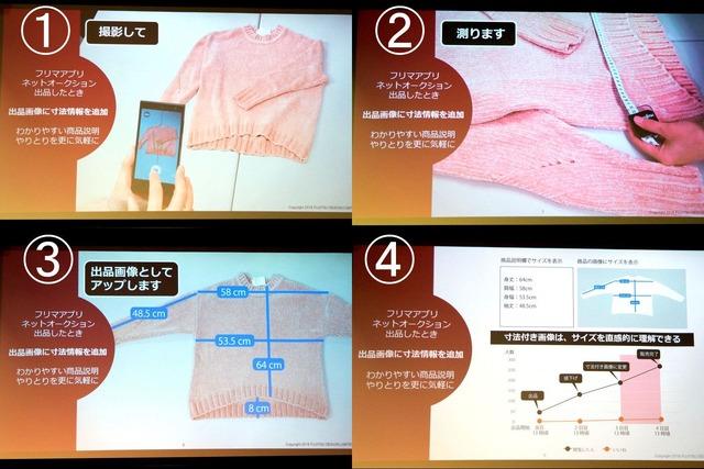 フリマアプリでの利用例。出品画像に寸法情報を追記できる