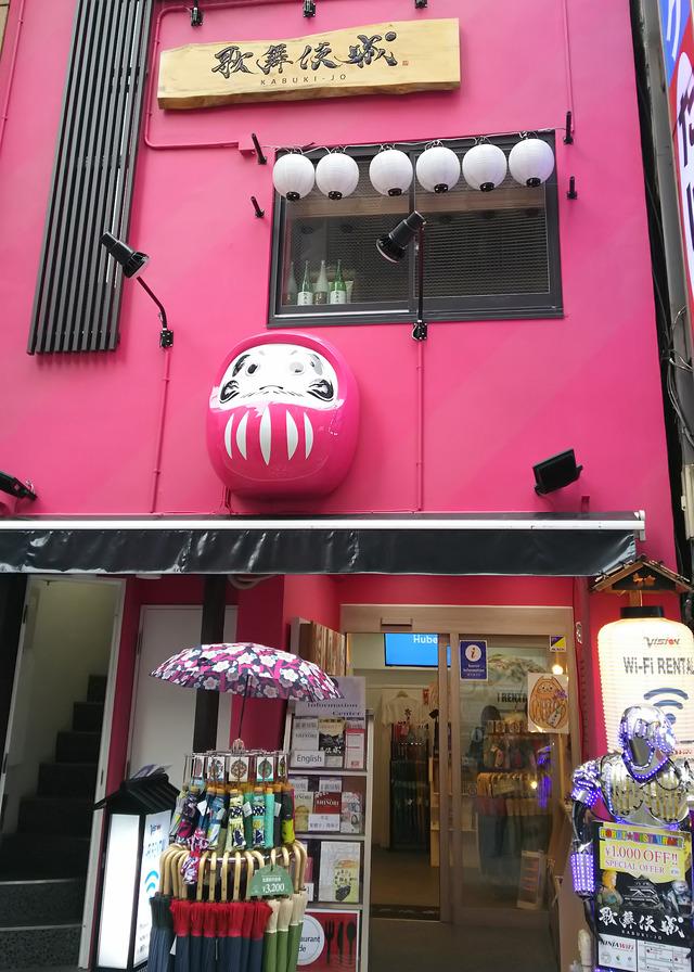 新宿のゴジラロード沿いにあります