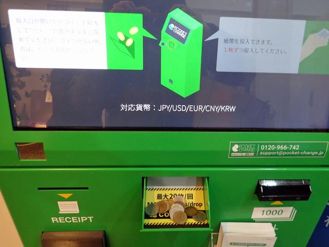 コインを入れた後、フタを閉めると、どの通貨がいくらあるか計算してくれます