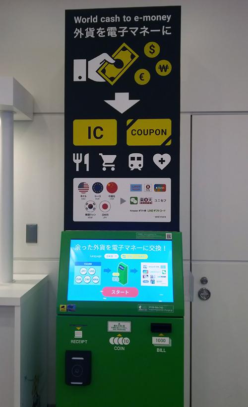 「ポケットチェンジ」の端末はこんな感じ。歌舞伎城の端末は奥にあって全体を撮影できなかったので、別の写真でご紹介。これは羽田空港国際線ターミナル2F、到着口を出たところにある端末です