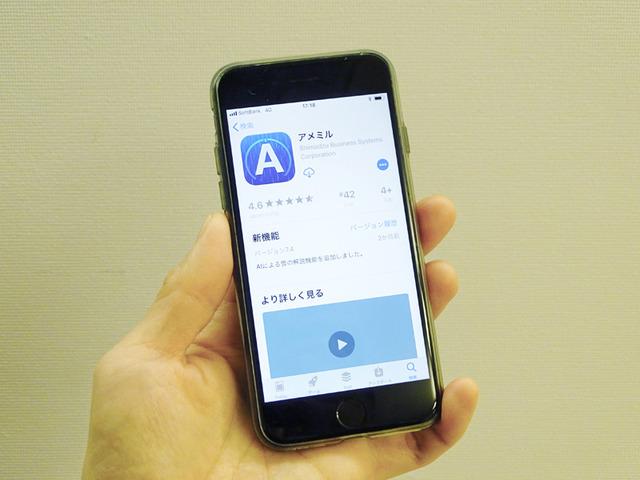 App Storeには無料・有料のAR対応アプリが続々と追加されている