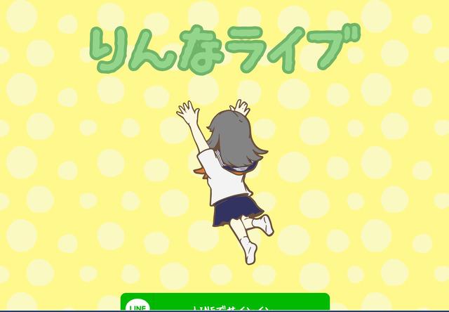 「りんなライブ」ログイン画面