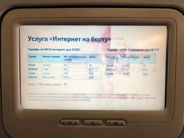 機体がA330の便は4種類のWi-Fiサービスが選択できる