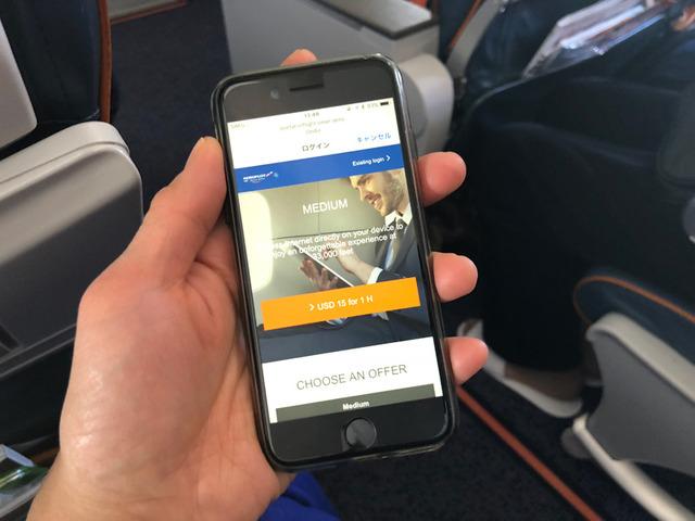 アクセスポイント「OnAir」に接続すると各メニューと支払方法が表示される
