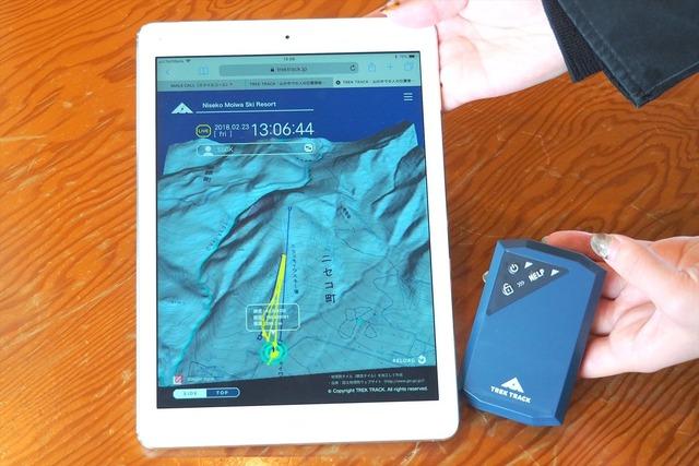 手のひらサイズのIoTデバイス「TREK TRACK」(右側の青い端末)。スマホやタブレットから現在地が正確に把握できるほか、自身が滑走した軌跡なども記録できる
