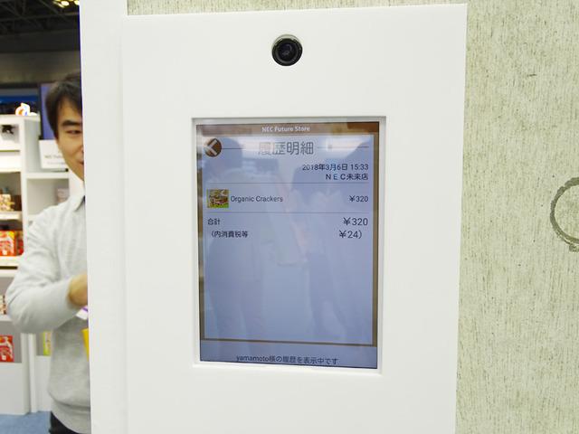 店舗の入口に設置されたカメラセンサーを想定。ユーザーの顔を認識してリストが作成される