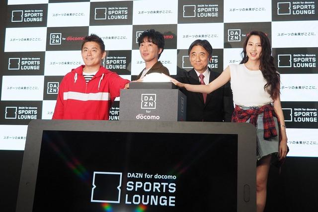 「DAZN for docomo SPORTS LOUNGE」(東京都渋谷区道玄坂2-25-8)が期間限定でオープン
