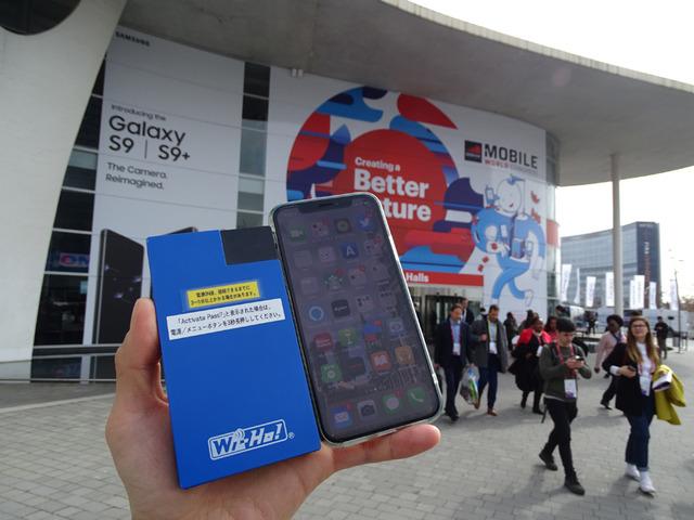 はるばる来たぜバルセロナ。IT・モバイルの展示会「MWC」の会場でワイホーのルーターが大活躍してくれた