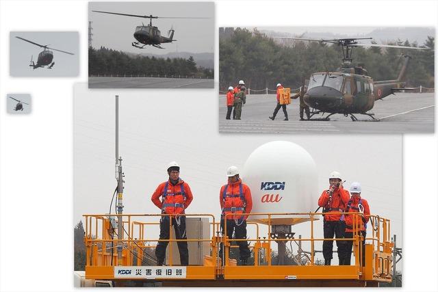 シーン3「船上基地局の出動訓練」。自衛隊のヘリコプターで運搬された機材を船舶に運び、船上基地局を構築。離島・沿岸部に向けて電波を吹く