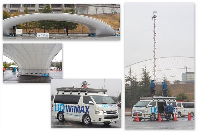 シーン5「車載基地局による避難所支援訓練」。イオンのバルーンシェルター(避難所)を通信エリアにすべく、KDDIとUQの車載型基地局が出動した