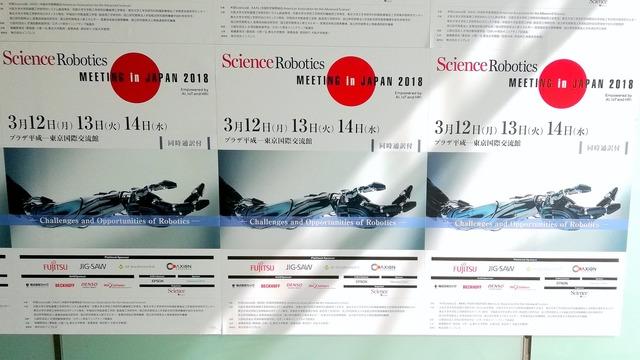 東京国際交流館(プラザ平成)で開催中の「Science Robotics Meeting in Japan 2018」。チューリッヒ工科大学のロバート・ライナー教授が基調講演をおこなった