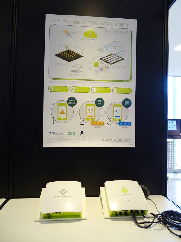 ビニルハウスによる栽培をAIで管理する自動化システムも開発中