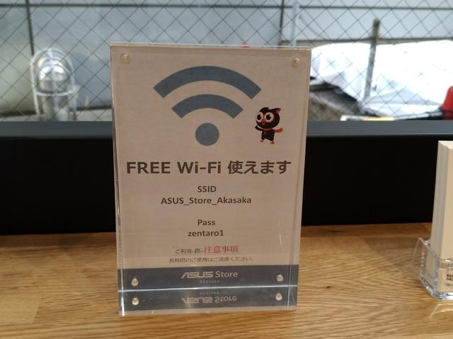 フリーWI-Fiも完備