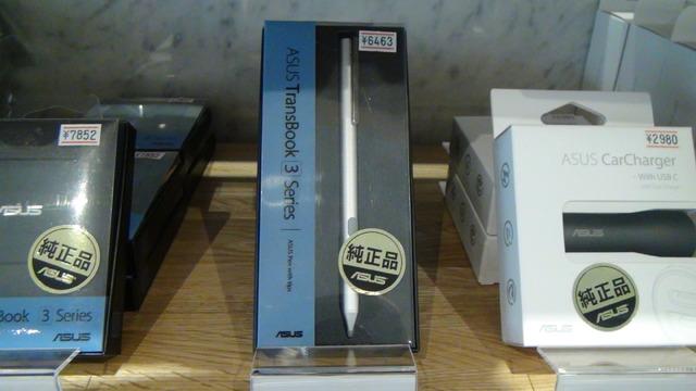 トランスブック用のペンも販売されている