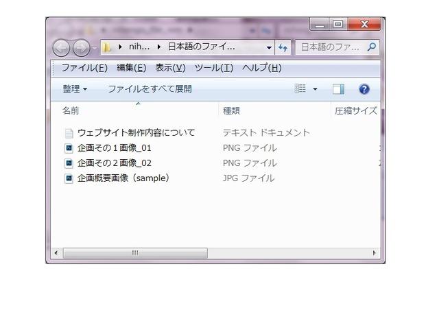 ZIPANGを使って作ったzipファイルをWindowsで解凍。文字化けはなく、正常な状態。