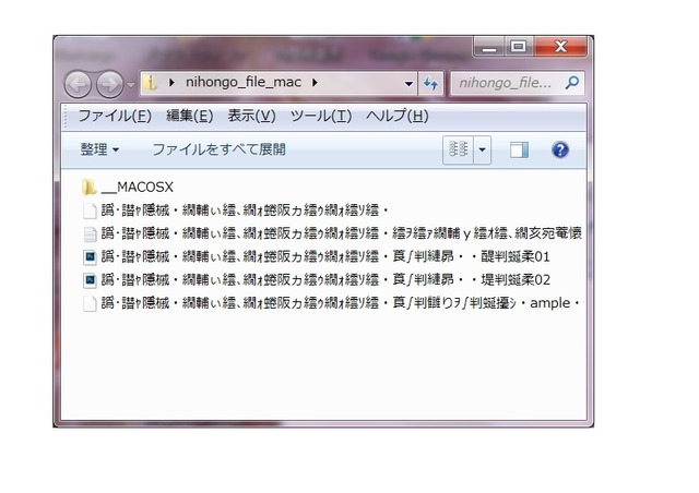 Macの標準圧縮機能で作ったzipファイルをWindowsで開くとこの通り。ファイル名が判別不能なまでに文字化けしてしまった。「_MACOSX」は、Macでは不可視の不要なファイル。