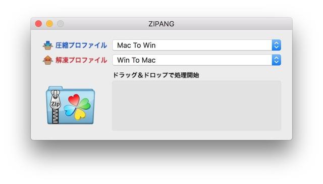圧縮と解凍での動作を指定できる。送る相手がWindowsなら、[Mac To Win]でOK。
