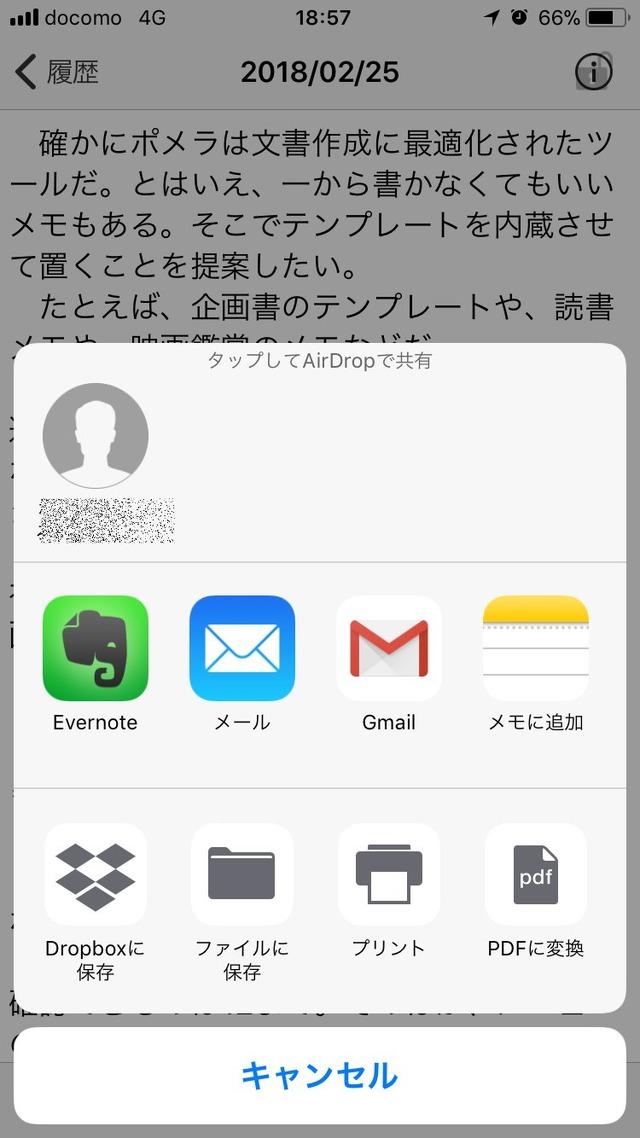 ポメラ(キングジム)専用のアプリ。QRコード化した文書を読み取ったのち、各種クラウドサービスやiOSアプリの「ファイル」などに送信できる
