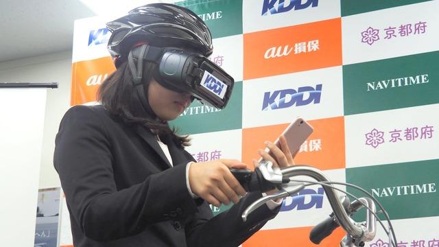 京都府、KDDI、ナビタイムジャパン、au損害保険の4者が「自転車安全・安心プロジェクト」第2弾の開始を発表。VRの啓発アプリなどを用意している