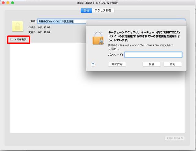 左の[メモを表示]をチェックすると、ダイアログが表示される。キーチェーンアクセスにある項目の内容を見るにはパスワードが必要だ