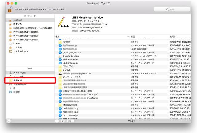 左下の[分類]にある秘密メモには、任意にファイルを追加して書き込める