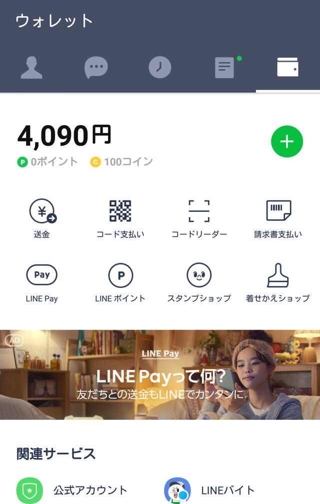 いつもの『LINE』画面から『LINE Pay』を使い始められる