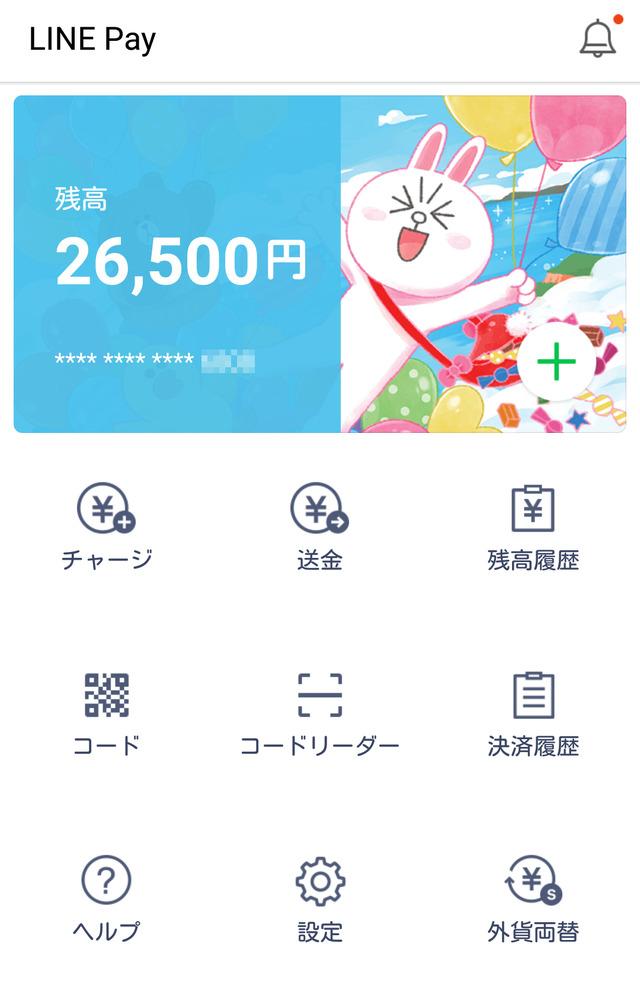 『LINE Pay』のページで「外貨両替」を選ぶ