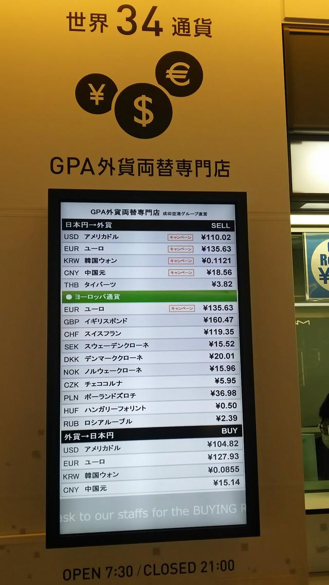 2月23日9:30時点の成田空港出国後エリアの外貨両替所のレート