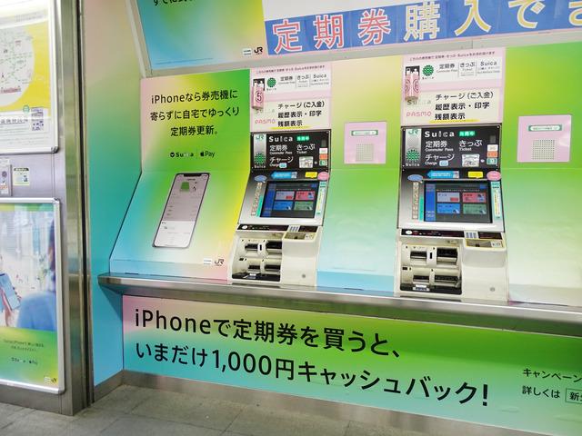 春は特に混み合う自動券売機でApple PayによるモバイルSuicaへの切替を猛烈アピール