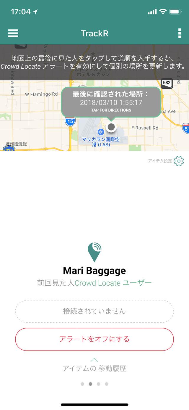 なぜかマッカラン空港にあると言われた私のスーツケース用「TrackR pixel」