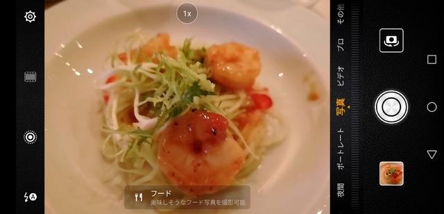 食べ物にカメラを向けると「フード」モードに