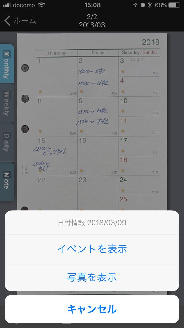 撮影したリフィルのオレンジ色の点をタップすると、標準カレンダー(iOSの場合)の予定や、その日に撮った写真を表示してくれる