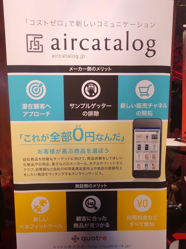 「aircatalog(エアカタログ)」